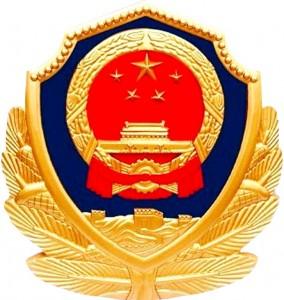 China MPS logo